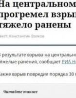 Krievijas medijs izplata melus par Centrāltirgu; svarīgs policijas paziņojums