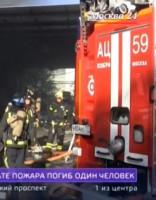 Ugunsgrēkā Maskavā gājuši bojā vismaz 17 cilvēki