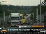В Курземе похищают грузовики