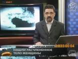 Криминальная Латвия 2011.12.18