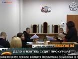 Дело о взятке: судят прокурора