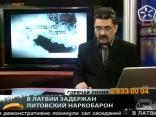 Криминальная Латвия 2011.12.22