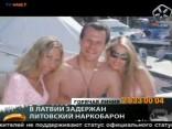 В Латвии задержан литовский наркобарон