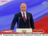 Путин - трижды президент
