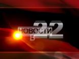 Новости в  22:00 2015.03.24