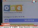 Социальная сеть one.lv закрывается
