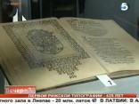 Первой рижской типографии - 425 лет