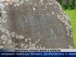 Екатерина Первая жила в Алуксне
