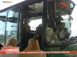 Министерства зажали деньги перевозчиков