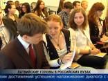 Латвийские головы в российских ВУЗах