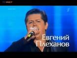 Евгений Плеханов, 31 год, первый аутсайдер второго выпуска