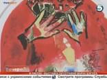 В Лиепае - выставка литографий Марка Шагала
