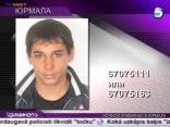 Жестокое ограбление в Юрмале