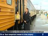 Пассажиров на российском направлении стало меньше