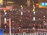 Neilgi pirms Jaunā gada desmitiem tūkstoši ķīniešu iesprostoti dzelzceļa stacijā
