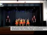 Salas novada Biršu tautas namā aizvadīt mūsdienu deju konkurss jauniešiem