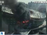 Šanhajas stadionā izcēlies ugunsgrēks