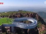 Stikla ceļš Ķīnā