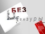 Без цензуры 2013.01.17