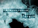Криминальная Латвия 2011.12.21