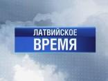 Латвийское время 2013.12.03
