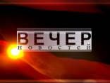 Вечер новостей 2010.02.09